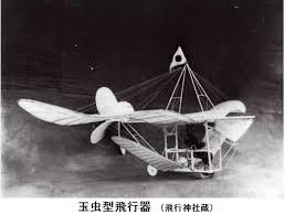 「1891年 - 二宮忠八が製作したプロペラ式模型飛行機が飛行に成功」の画像検索結果