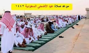 شاهد وقت صلاة عيد الأضحى في السعودية 1442 موعد صلاة العيد بكافة مدن المملكة  اليوم 2021 - الدمبل نيوز