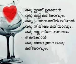 Malayalam Quotes Malayalam Quote Images Malayalam Status Quotes Delectable Whatsapp Dp For Love In Malayalam