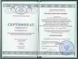 Возможность купить сертификат фармацевта в Москве dip com Сертификат Психиатра cсертификат провизора