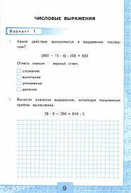 Контрольные работы по математике класс Моро Рудницкая читать онлайн