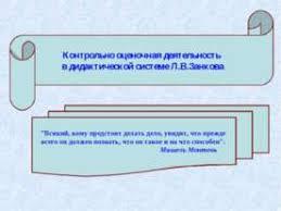 Презентация Контрольно оценочная деятельность в практике работы  Контрольно оценочная деятельность в дидактической системе Л В Занкова