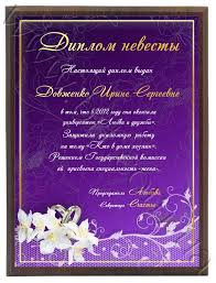 Прикольные дипломы шуточные дипломы Бюро рекламных технологий свидетельство невесты · сертификат