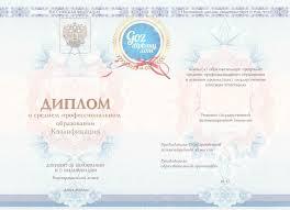 Купить диплом в Томске на заказ цены на дипломы ВУЗа о высшем  Диплом колледжа техникума 2014 2017 гг