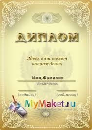 Шаблон диплома для сотрудников в psd Диплом для сотрудников в psd Скачать