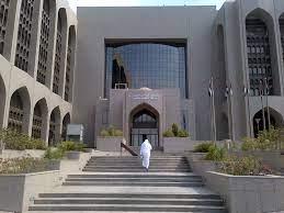مصرف الإمارات العربية المتحدة المركزي - ويكيبيديا