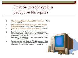 Как оформить интернет источник в списке литературы для курсовой  Как оформлять интернет источники в списке литературы на википедию