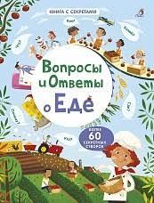 <b>Вопросы</b> и ответы о еде <b>Робинс</b> купить книгу: цена в интернет ...