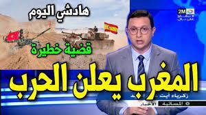 عاجل أخبار المغرب اليوم على القناة الثانية دوزيم 2M | المغرب يعلن الحرب على  اسبانيا - Akhbar24News.com
