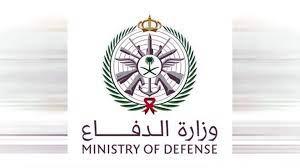 في 6 خطوات.. كيفية التسجيل بوظائف وزارة الدفاع السعودية