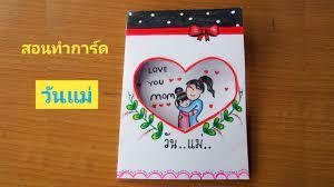 สอนทำการ์ด วันแม่ สวยๆง่ายๆ | How to Draw Mother Day Card easy - YouTube
