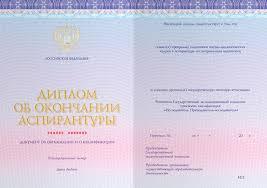 Абитуриентам Университет СИНЕРГИЯ Государственный диплом о высшем образовании с присвоением квалификации преподавателя исследователя
