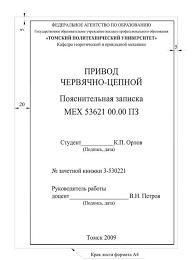 Состав пояснительной записки к курсовому проекту Титульный лист  Содержание