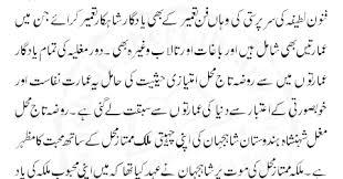 taj mahal urdu essay topics urdu mazmoon