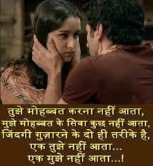 wife husband romantic shayari on love