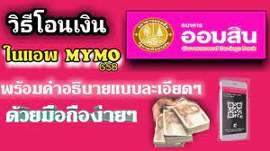 วิธีโอนเงินกับMyMo by GSB สอนการโอนเงินMyMo โอนเงินธนาคารออมสิน ไม่ได้ แอพ  โอนเงินธนาครออมสิน - YouTube