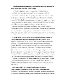 Аннотация реферат и резюме к статье Влияние нефтяного  Аннотация реферат и резюме к статье Влияние нефтяного загрязнения на диких птиц