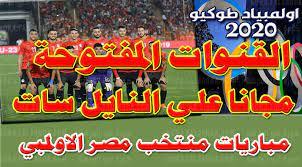 الآن'' القنوات الناقلة لاولمبياد طوكيو 2021 Tokyo Olympics HD || نزل تردد  بين سبورت المفتوحة ناقلة مصر وإسبانيا - كورة في العارضة