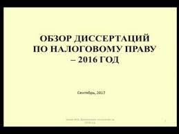 Обзор Диссертаций по налоговому праву  Обзор Диссертаций по налоговому праву 2016