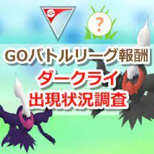 Go バトル リーグ ダークライ