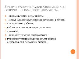 Теоретические концепции научных исследований online presentation Общие Аннотация Реферат включает следующие аспекты содержания исходного документа