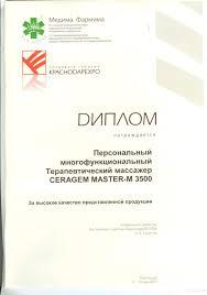 Дипломы и благодарности Официальный сайт компании в России Диплом Краснодар 2007 show image