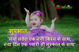 Beautiful Morning Quotes In Hindi Best of Good Morning Quotes In Hindi