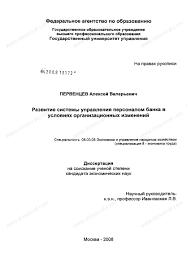 Диссертация на тему Развитие системы управления персоналом банка  Диссертация и автореферат на тему Развитие системы управления персоналом банка в условиях организационных изменений