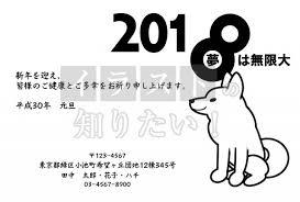 白柴犬 2018年年賀状戌 イラスト無料イラストの知りたい