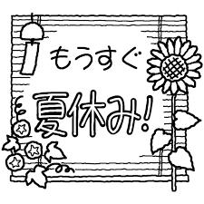 夏休み2夏の季節行事学校無料イラストみさきのイラスト素材