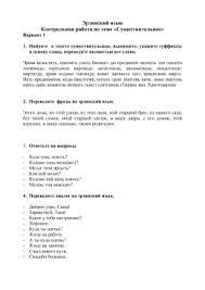 Контрольная работа по теме Местоимение  Существительное Мордовский культурный центр