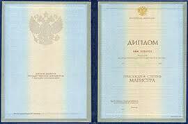 Купить диплом юриста с занесением в реестр купить диплом юриста 1997 2003 гг