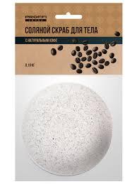 <b>Соляной скраб для тела</b> с натуральным кофе, с ...
