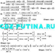 ГДЗ решебник по алгебре класс Колмогоров 11