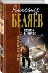 Купить книгу Прыжок в ничто - <b>Александр Беляев</b> цена от 309 ...