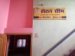 Hotel Rashmi Hotel Rashmi Hazaribagh Jharkhand Hotel Rashmi In Jharkhand