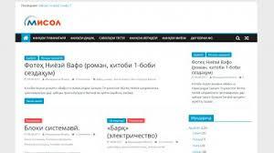 Авасто сайт рефератов и курсовых Сайты Таджикистана  Мисол сочинения и рефераты