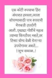 sweet good morning images in marathi