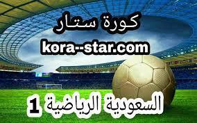 مشاهدة قناة السعودية الرياضية 1 بث مباشر لايف بدون تقطيع ksa sports 1hd -  كورة ستار الرسمي kora star tv بث مباشر موقع كوره ستار لايف