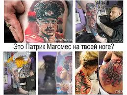 Pin By Alexandr Buran On фото тату чемпион тату ноги