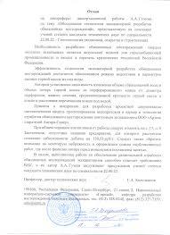 Структура ИрНИТУ отзыв на автореферат Холоднякова