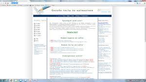 Курсовая работа на тему Тестирование как форма контроля в  2 math test ru