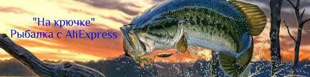 На Крючке | Рыбалка с AliExpress | ВКонтакте