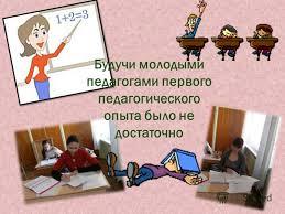 Презентация на тему Змитрович Ульяна Николаевна Акутина  4 Будучи молодыми педагогами первого педагогического опыта было не достаточно