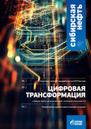 Журнал Сибирская нефть Пресс центр ПАО Газпром нефть  №146 ноябрь 2017