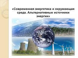 Возобновляемые Источники Энергии Реферат Скачать Бесплатно