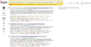 Онлайн сервисы и бесплатная проверка текста на уникальность  Проверка текста на уникальность в yandex