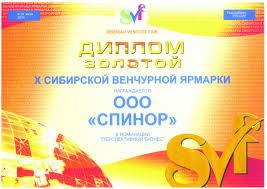 Золотой диплом й Сибирской Венчурной Ярмарки