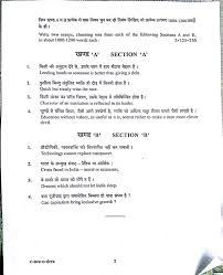 essay paper upsc mainsquestion paper essay iasbaba literature and upsc mains question paper essay iasbabaessay