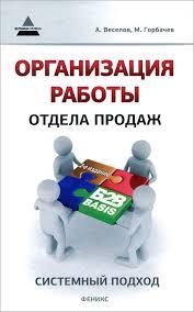 """Книга """"Организация работы отдела продаж. Системный подход ..."""